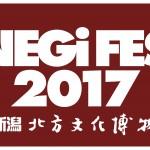 negifes2017ttl
