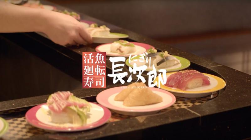 nigiri-chojiro TVCM