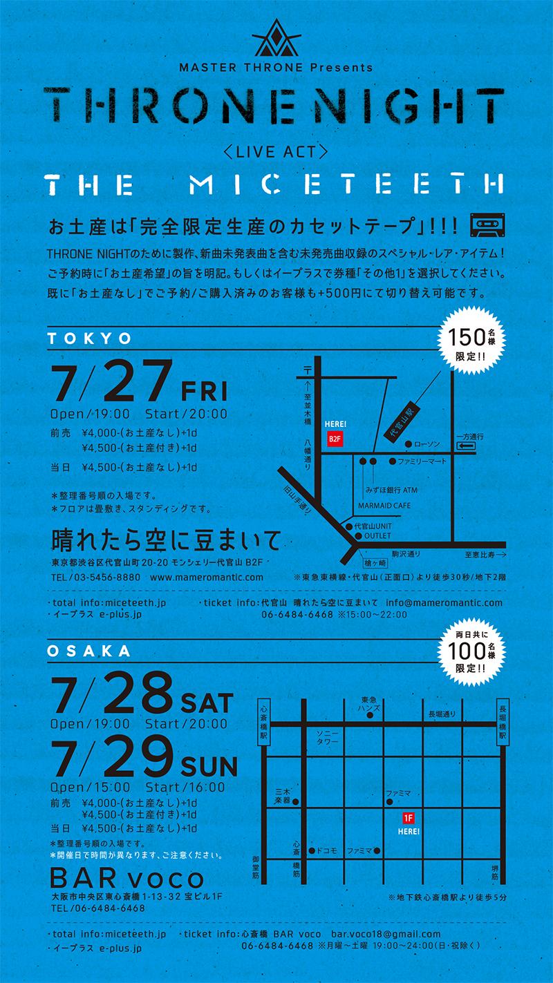 mt_tokyo_flyer_0426_ura